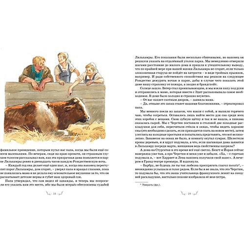 """Повесть """"Черстин и я"""", А. Линдгрен от Махаон"""