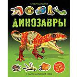 """Книжка с наклейками """"Супернаклейки"""" Динозавры"""