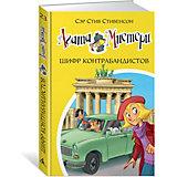 """Детектив """"Агата Мистери"""" Шифр контрабандистов, Книга 23"""