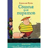 """Фэнтези """"Свинья для пиратов"""", К. Функе"""
