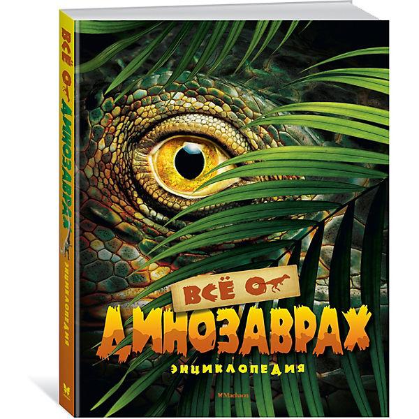 """Энциклопедия """"Всё о динозаврах"""""""