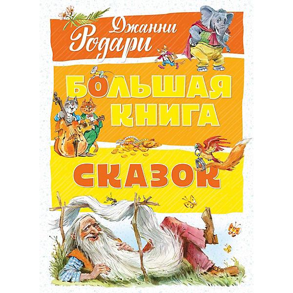 """Сборник """"Большая книга сказок"""", Джанни Родари"""