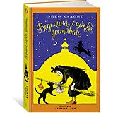 """Фэнтези """"Ведьмина служба доставки"""", Книга 1"""