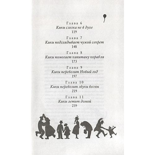 """Фэнтези """"Ведьмина служба доставки"""", Книга 1 от Махаон"""