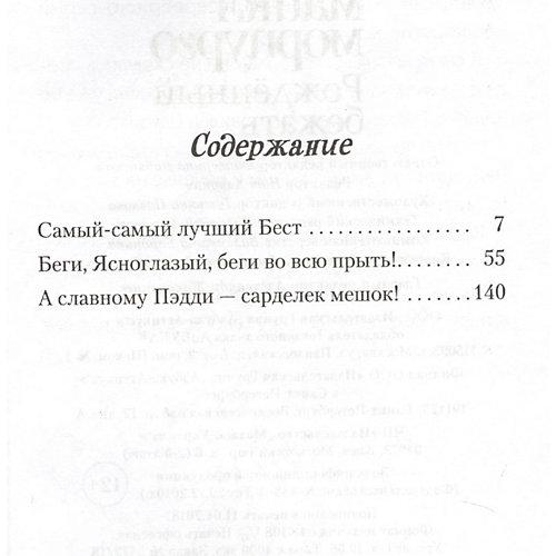 """Повесть """"Рождённый бежать"""", Майкл Морпуго от Махаон"""
