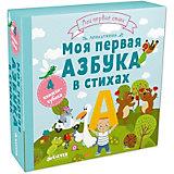 """Книжки-кубики """"Моя первая азбука в стихах"""", М. Дружинина"""