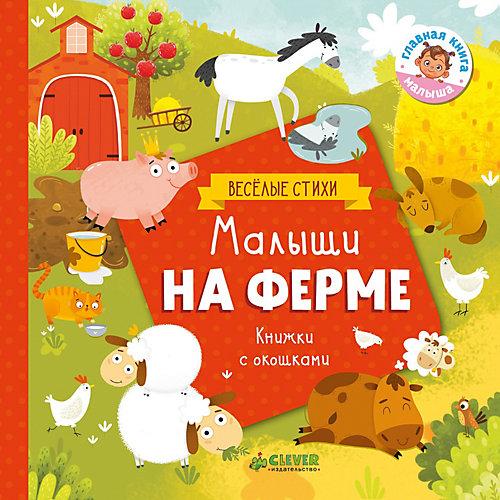 "Книжка с клапанами"" Малыши на ферме"" Ю. Шигарова от Clever"