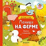 """Книжка с клапанами"""" Малыши на ферме"""" Ю. Шигарова"""