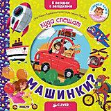 "Книжка с загадками ""Куда спешат машинки?"", М. Дружинина"