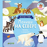 "Книжка с клапанами ""Малыши на севере"" Ю. Шигарова"