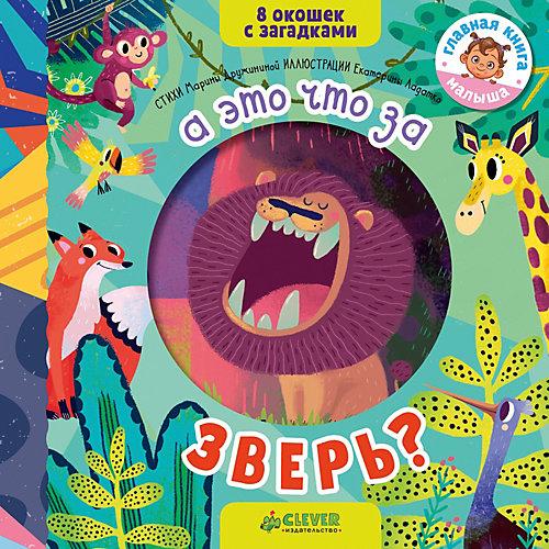 """Книжка с загадками """"А это что за зверь?"""", М. Дружинина от Clever"""