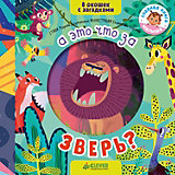"""Книжка с загадками """"А это что за зверь?"""", М. Дружинина"""