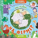"""Книжка с загадками """"Кто живет на ферме?"""", М. Дружинина"""