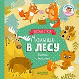 """Книжка с клапанами """"Малыши в лесу"""" Ю. Шигарова"""