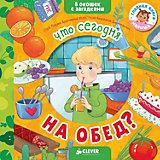 """Книжка с загадками """"Что сегодня на обед?"""", М. Дружинина"""