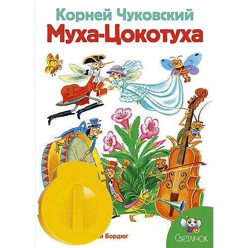 "Книга с диафильмом Светлячок ""Муха-Цокотуха"" от Светлячок"