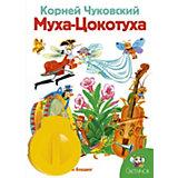 "Книга с диафильмом Светлячок ""Муха-Цокотуха"""