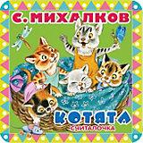 """Сказки """"Пухлые странички"""" Котята, С. Михалков"""