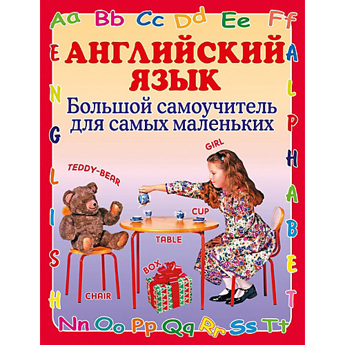 """Английский язык """"Большой самоучитель для самых маленьких"""" от Издательство АСТ"""