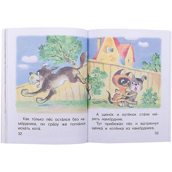"""Сказки """"Читаем сами без мамы"""" Котёнок по имени Гав, Г. Остер"""