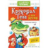 """Сказки """"Дошкольное чтение"""" Крокодил Гена и его друзья, Э. Успенский"""