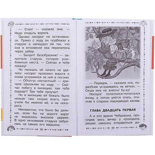 """Сказки """"Дошкольное чтение"""" Крокодил Гена и его друзья, Э. Успенский от Издательство АСТ"""