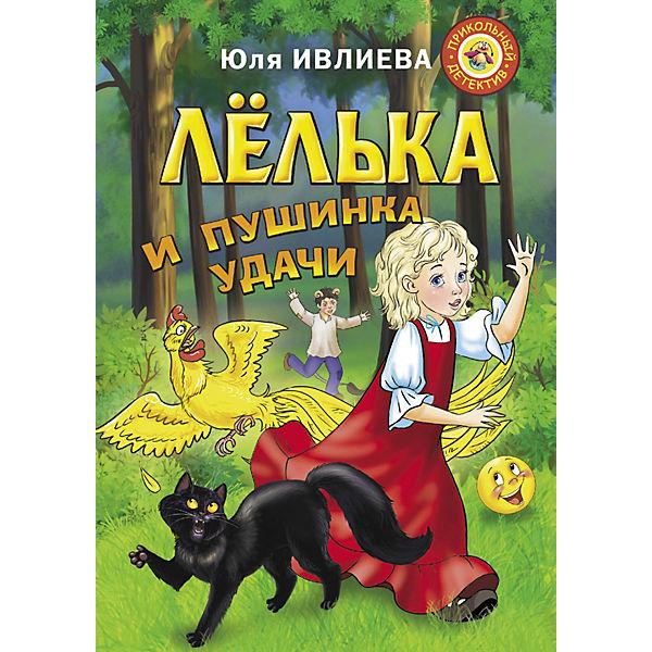 """Приключения """"Прикольный детектив"""" Лёлька и пушинка удачи"""