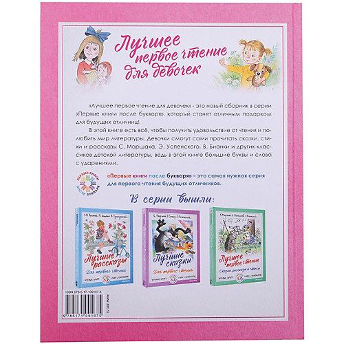 """Обучение чтению """"Лучшее первое чтение для девочек"""" Сказки, рассказы и стихи от Издательство АСТ"""