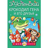 """Сказки """"Моя книжка"""" Крокодил Гена и его друзья, Э. Успенский"""
