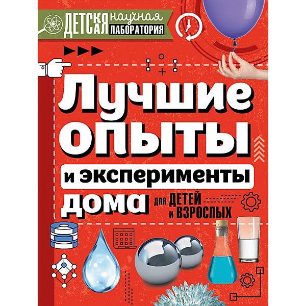 """Детская научная лаборатория """"Лучшие опыты и эксперименты дома для детей и взрослых"""""""