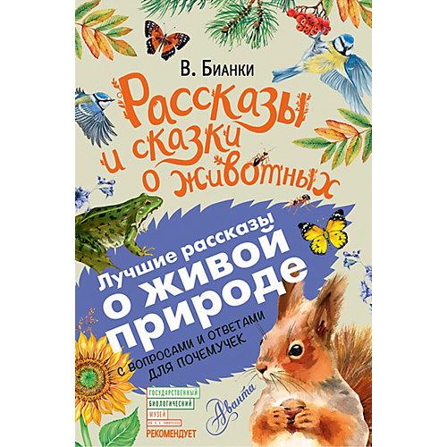 Рассказы и сказки о животных с вопросами и ответами для почемучек от Издательство АСТ