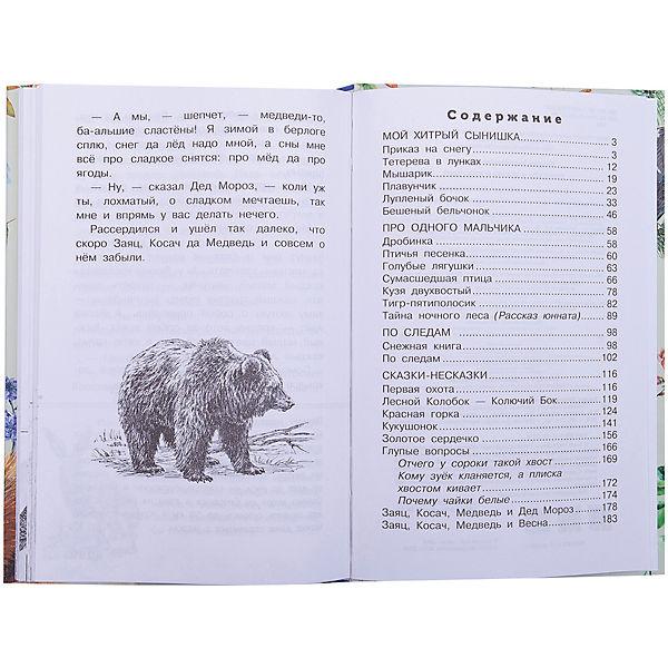 Рассказы и сказки о животных с вопросами и ответами для почемучек