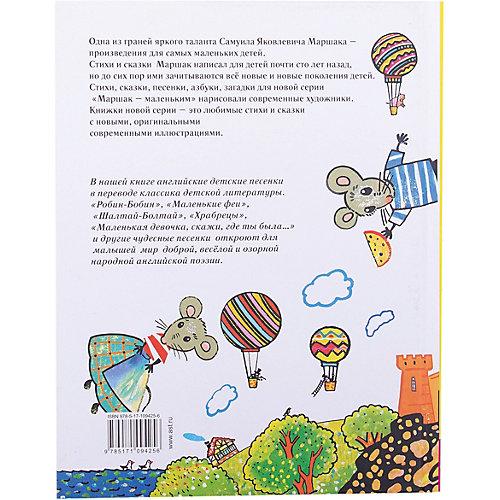 """Стихи и песни """"Английские детские песенки"""" от Издательство АСТ"""