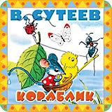 """Сказки """"Пухлые странички"""" Кораблик, В. Сутеев"""