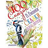 """Сборник """"100 сказок!"""" Сказки для детей"""