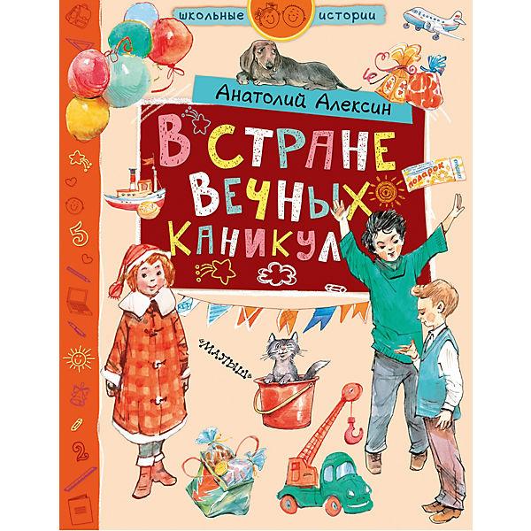 """Сказки """"В стране Вечных Каникул"""" А. Алексин"""