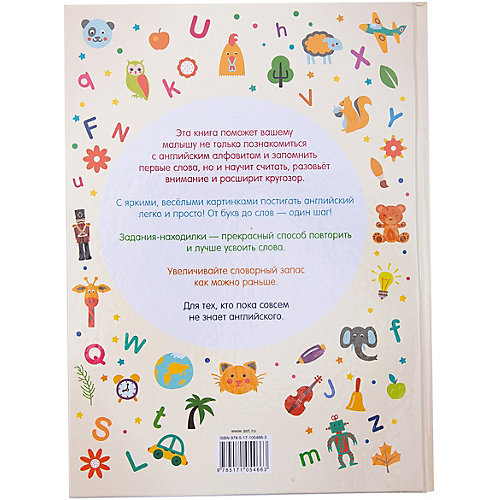 """Иностранный язык """"Мой первый английский в картинках"""" от Издательство АСТ"""