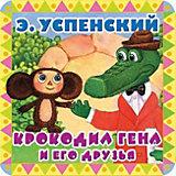 """Сказки """"Пухлые странички"""" Крокодил Гена и его друзья, Э. Успенский"""