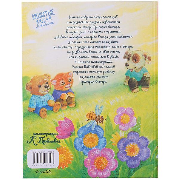 """Сказки """"Пушистые друзья малыша"""" Лесная полянка, Г. Остер"""