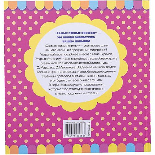 """Первая книга малыша """"Первые стихи и сказки"""" от Издательство АСТ"""