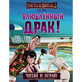 """Читай и играй """"Монстры на каникулах 3"""" Влюбленный Драк"""