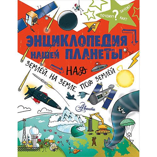 Энциклопедия нашей планеты: над землёй, на земле, под землёй от Издательство АСТ