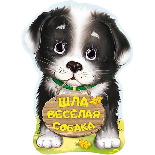 """Стихи и загадки """"Мои первые друзья. Гармошки""""Шла весёлая собака от Издательство АСТ"""