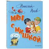 """Рассказы """"Мы с Мишкой"""", Н.Н. Носов"""