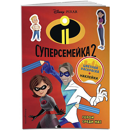 """Книжка с наклейками """"Суперсемейка-2"""" Герои среди нас от Эксмо"""
