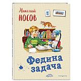 "Рассказы ""Федина задача"", Н.Н. Носов"