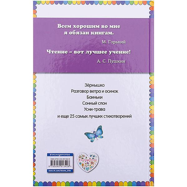 """Стихи детям """"Сонный слон"""", И. Токмакова"""