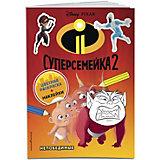 """Книжка с наклейками """"Суперсемейка-2"""" Непобедимые"""