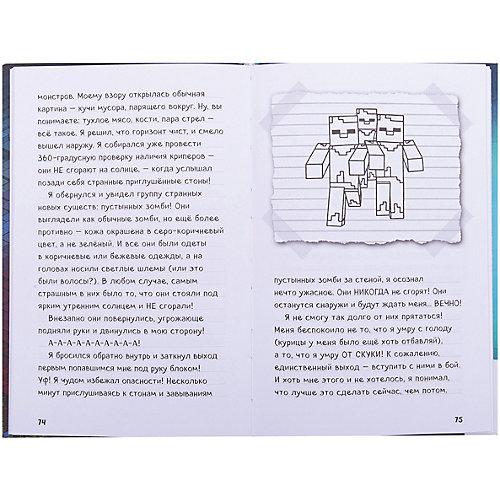 "Фентези ""Minecraft"" Дневник Стива. На суше и на море, книга 10 от Бомбора"