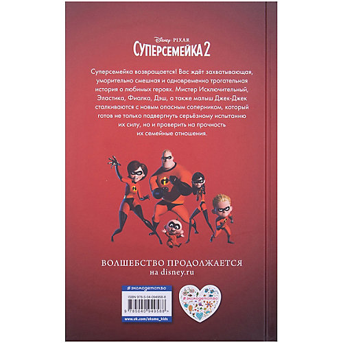 """Приключения Disney """"Суперсемейка-2"""" Исключительная миссия от Эксмо"""